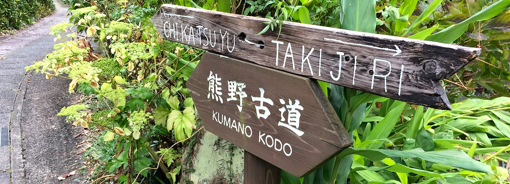 Photo of trail sign at Takahara village, Kumano Kodo Pilgrimage, Japan